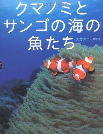 クマノミとサンゴの海の魚たち (ちしきのぽけっと5)