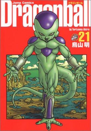 ドラゴンボール―完全版 (21) (ジャンプ・コミックス)