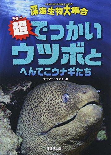 超でっかいウツボとへんてこウナギたち (深海生物大集合)