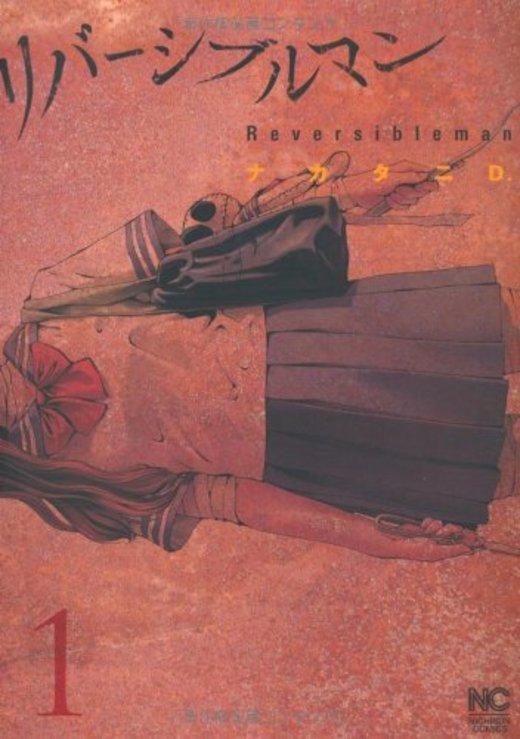 リバーシブルマン(1) (ニチブンコミックス)