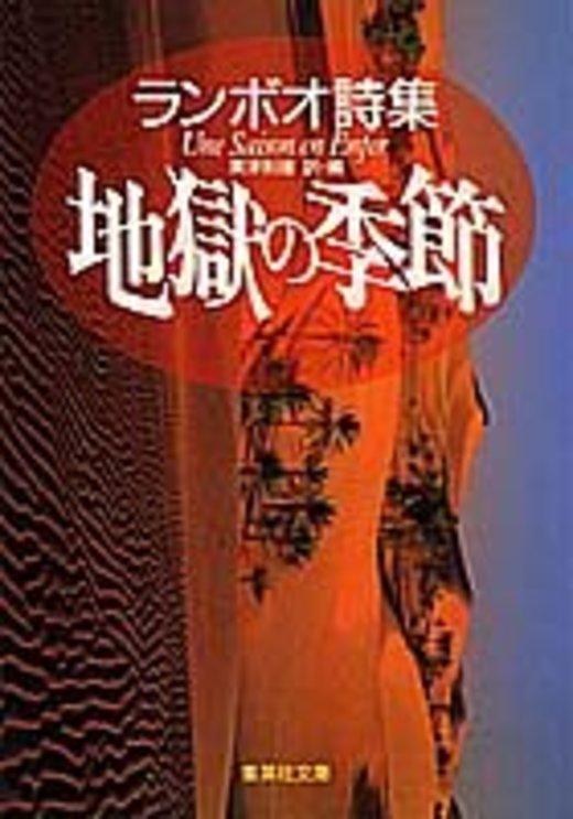 地獄の季節―ランボオ詩集 (集英社文庫)
