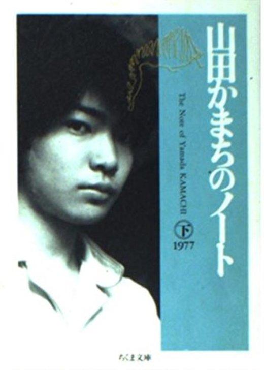 山田かまちのノート〈下〉 (ちくま文庫)