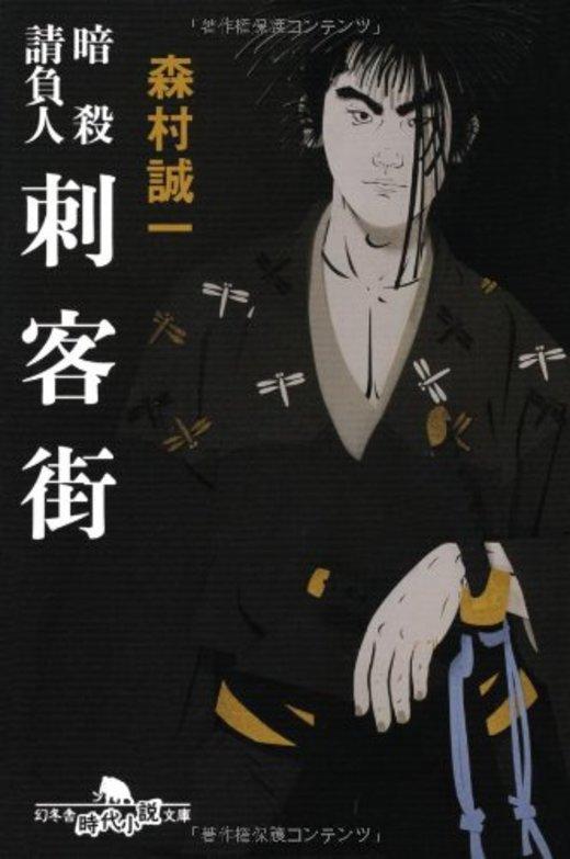 刺客街―暗殺請負人 (幻冬舎文庫)