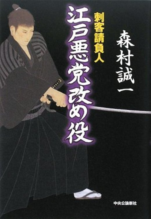 江戸悪党改め役―刺客請負人