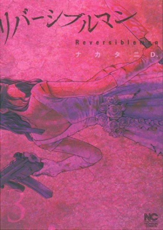 リバーシブルマン (3) (ニチブンコミックス)