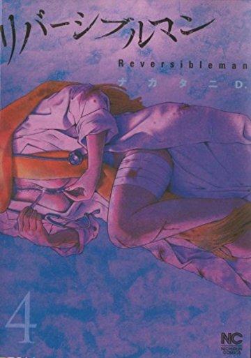 リバーシブルマン(4) (ニチブンコミックス)