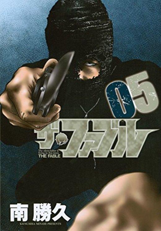 ザ・ファブル(5) (ヤンマガKCスペシャル)