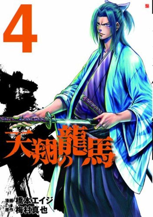 天翔の龍馬 4 (BUNCH COMICS)