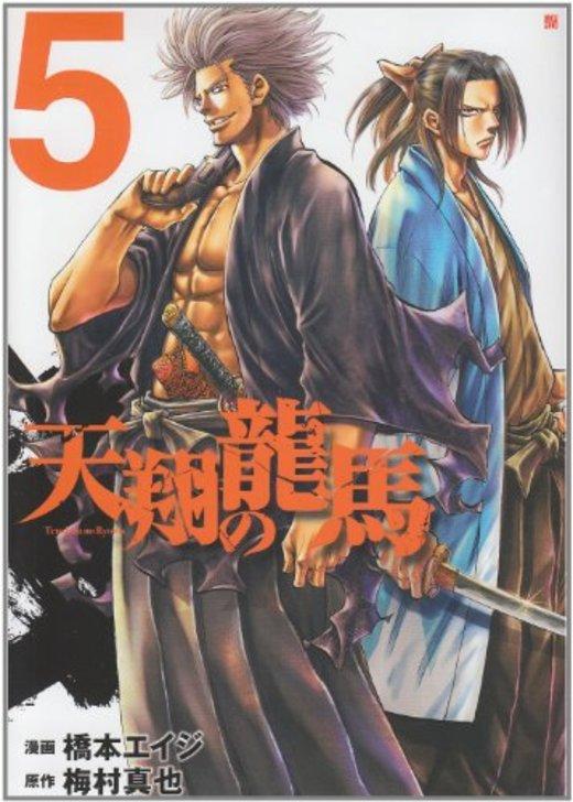 天翔の龍馬 5 (BUNCH COMICS)