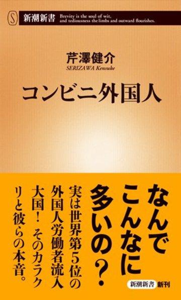 コンビニ外国人 (新潮新書)