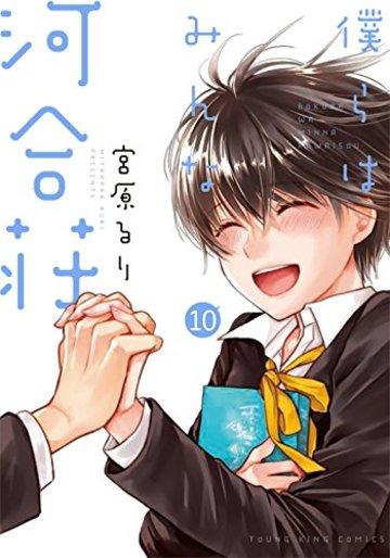 僕らはみんな河合荘 10 (ヤングキングコミックス)