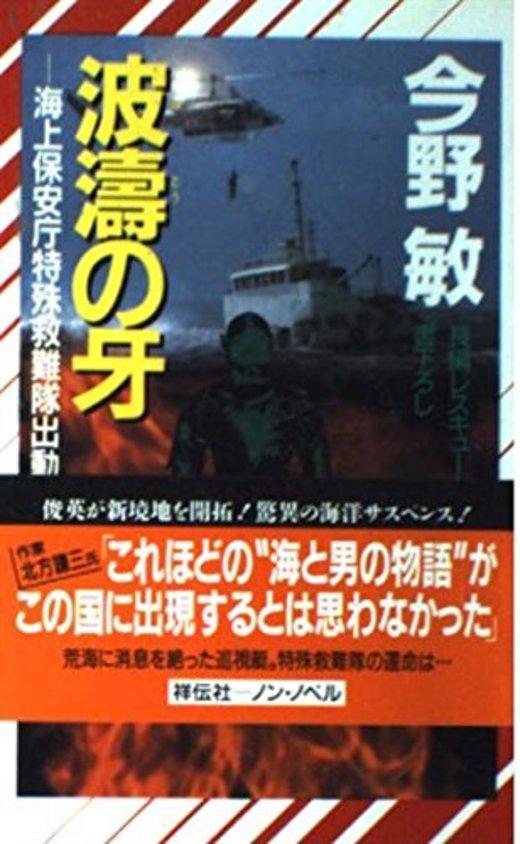 波濤の牙―海上保安庁特殊救難隊出動す (ノン・ノベル)
