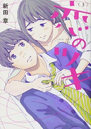 恋のツキ(3) (モーニング KC)