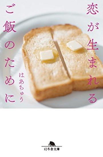 恋が生まれるご飯のために (幻冬舎文庫)