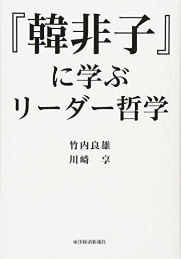 『韓非子』に学ぶリーダー哲学