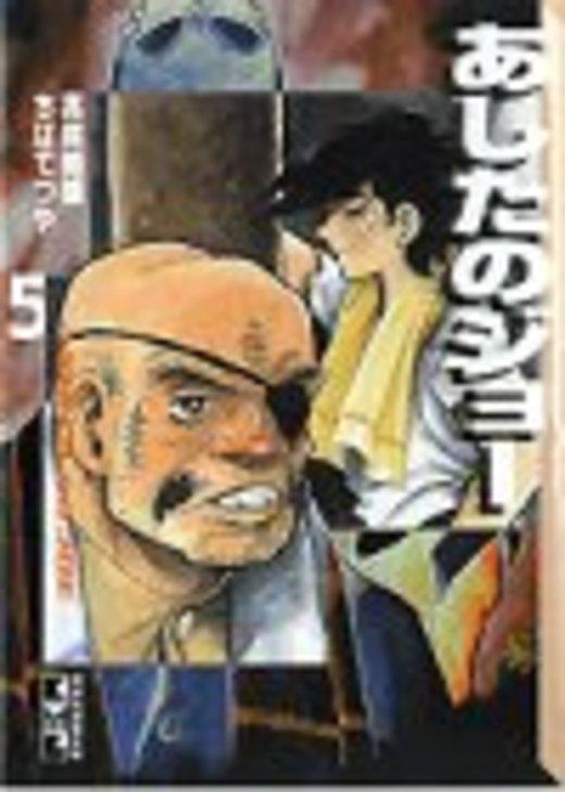 あしたのジョー(5) (講談社漫画文庫)