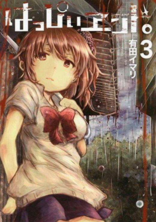 はっぴぃヱンド。(3) (ガンガンコミックス)