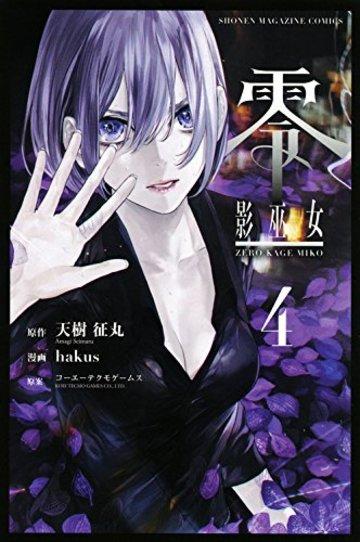 零 影巫女(4) (講談社コミックス)