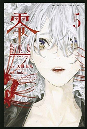 零 影巫女(5) (講談社コミックス)