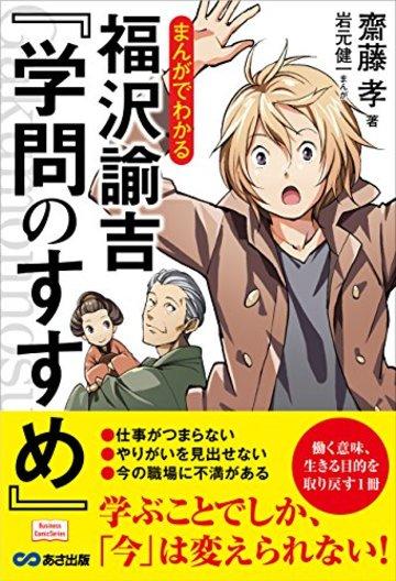 まんがでわかる 福沢諭吉『学問のすすめ』 (Business Comic Series)
