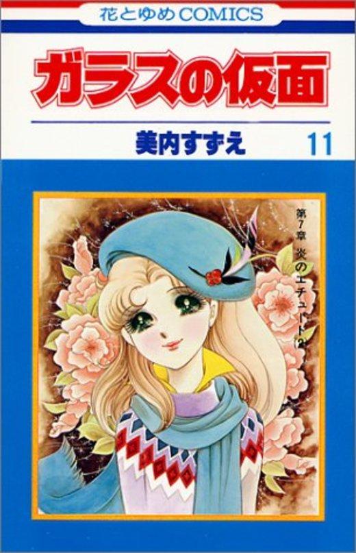 ガラスの仮面 (第11巻) (花とゆめCOMICS)