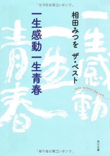 相田みつを ザ・ベスト 一生感動一生青春 (角川文庫)