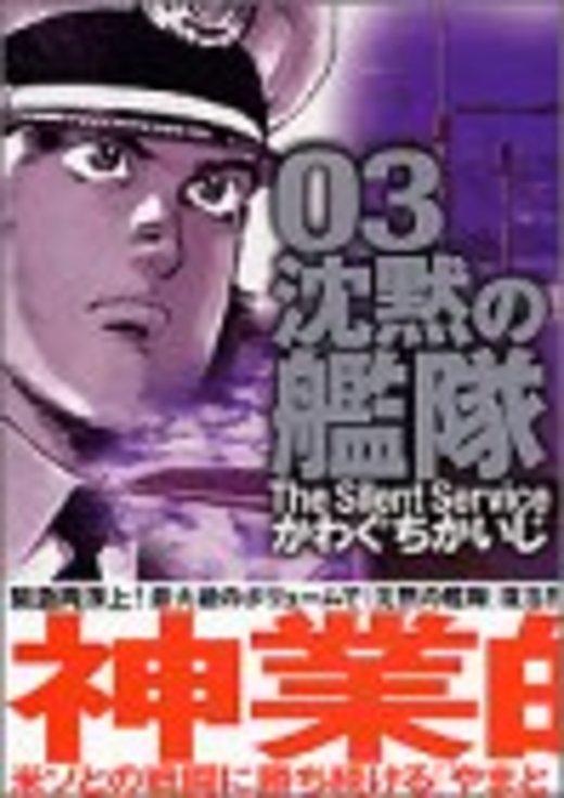 沈黙の艦隊 3 (モーニングデラックス 1420)