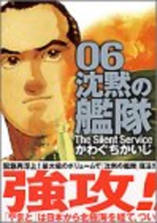 沈黙の艦隊 6 (モーニングデラックス 1432)