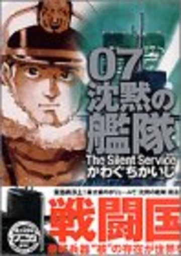 沈黙の艦隊 7 (モーニングデラックス 1446)