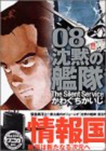 沈黙の艦隊 8 (モーニングデラックス 1447)