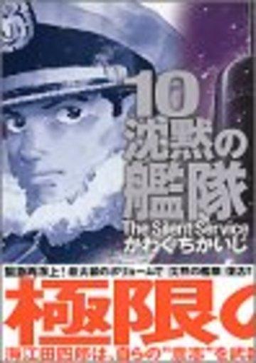 沈黙の艦隊 10 (モーニングデラックス 1456)
