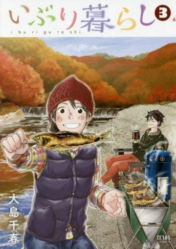 いぶり暮らし 3 (ゼノンコミックス)