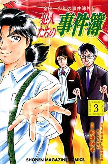 奈緒子 ネタバレ 漫画