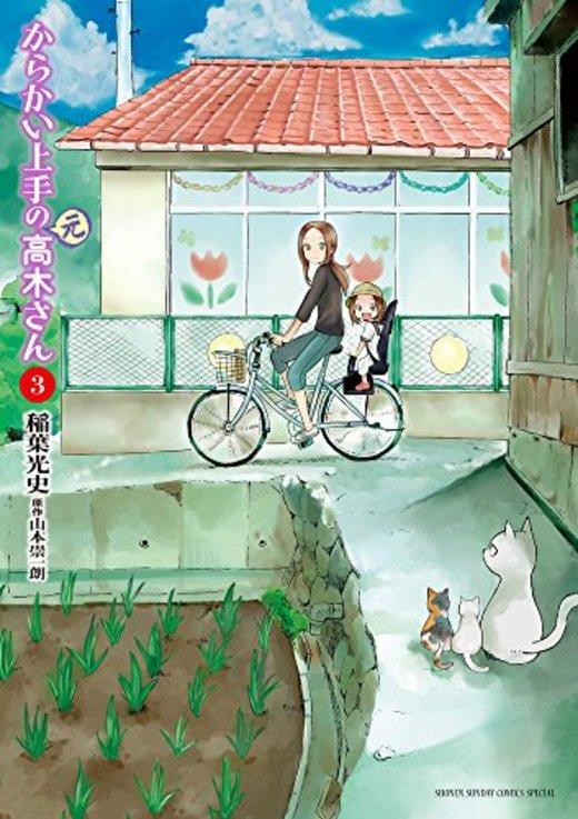 からかい上手の(元)高木さん 3 (3) (ゲッサン少年サンデーコミックス)