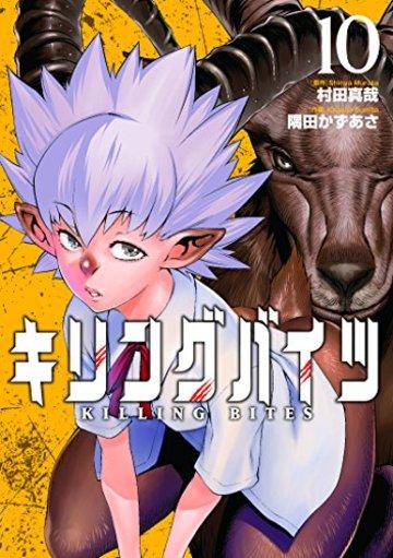 キリングバイツ (10) (ヒーローズコミックス)