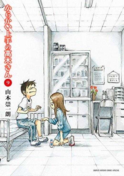 からかい上手の高木さん 9 (9) (ゲッサン少年サンデーコミックス)