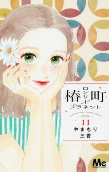 椿町ロンリープラネット 11 (マーガレットコミックス)
