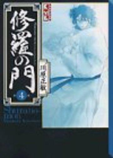 修羅の門(4) (講談社漫画文庫)