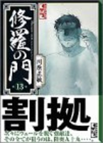 修羅の門(13) (講談社漫画文庫)
