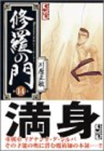 修羅の門(14) (講談社漫画文庫)