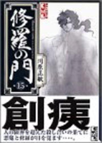 修羅の門(15)<完> (講談社漫画文庫)