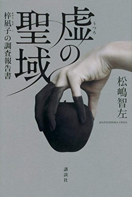 虚の聖域 梓凪子の調査報告書