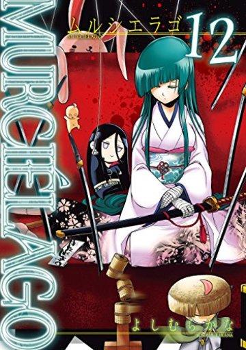 ムルシエラゴ(12) (ヤングガンガンコミックス)