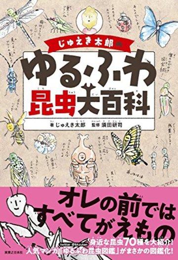 じゅえき太郎のゆるふわ昆虫大百科