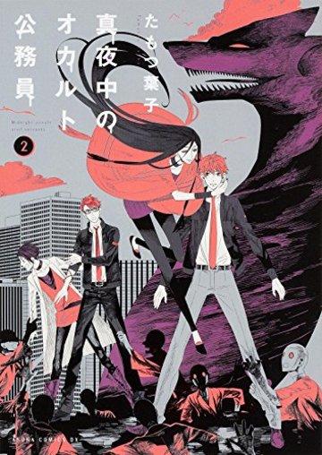 真夜中のオカルト公務員 (2) (あすかコミックスDX)