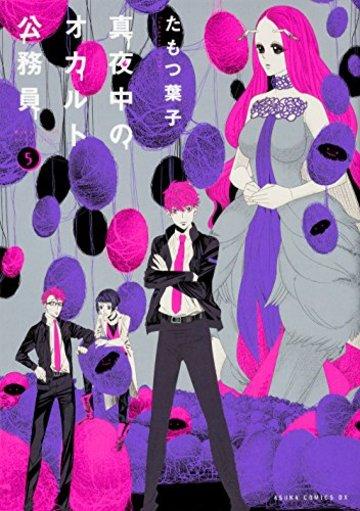 真夜中のオカルト公務員 第5巻 (あすかコミックスDX)