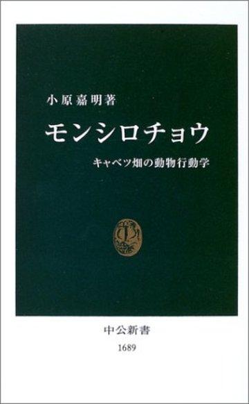 モンシロチョウ―キャベツ畑の動物行動学 (中公新書)