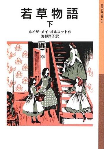 若草物語(下) (岩波少年文庫)