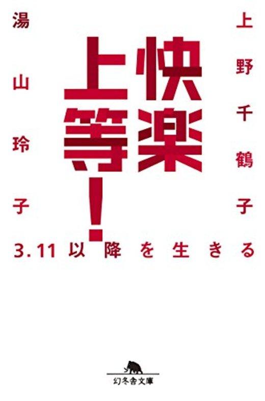 快楽上等! 3.11以降を生きる (幻冬舎文庫)