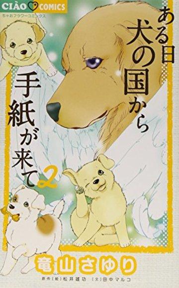 ある日 犬の国から手紙が来て 2 (2) (ちゃおコミックス)